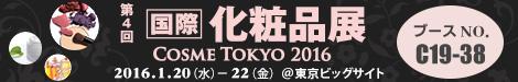 2016国際化粧品展_バナー